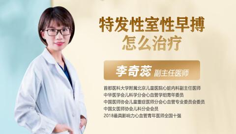特发性室性早搏怎么治疗