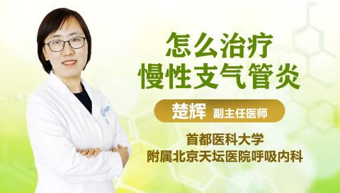 怎么治疗慢性支气管炎?
