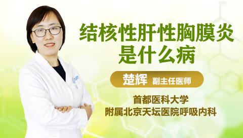 结核性肝性胸膜炎是什么病?