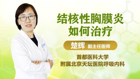 结核性胸膜炎如何治疗?