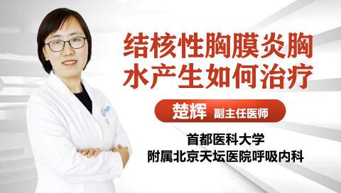 结核性胸膜炎胸水产生如何治疗?