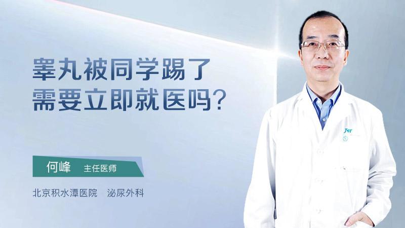 睾丸被同学踢了需要立即就医吗?